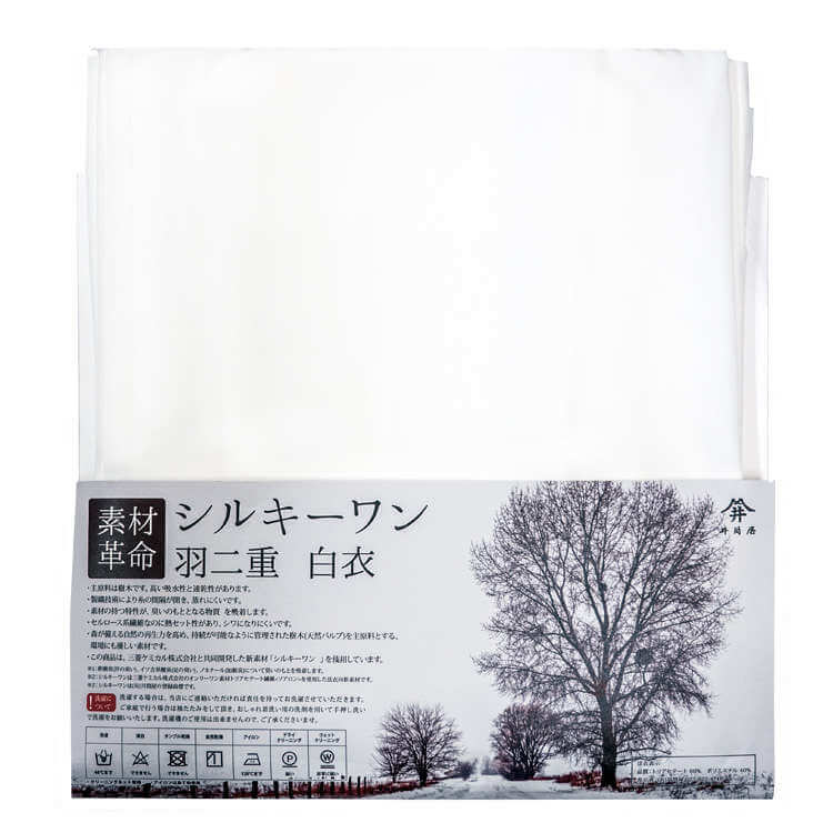 シルキーワン 羽二重 白衣(冬用)